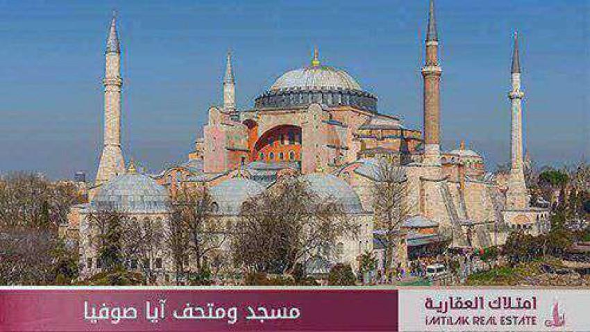 جامع آيا صوفيا في اسطنبول
