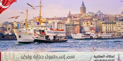 نعم!اسطنبول جذابة ولكن ...