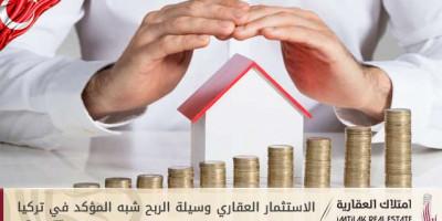الاستثمار العقاري في تركيا : وسيلة الربح  المؤكد
