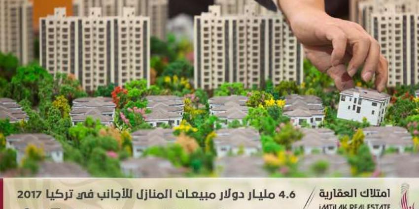 4.6 مليار دولار مبيعات المنازل للأجانب في تركيا 2017