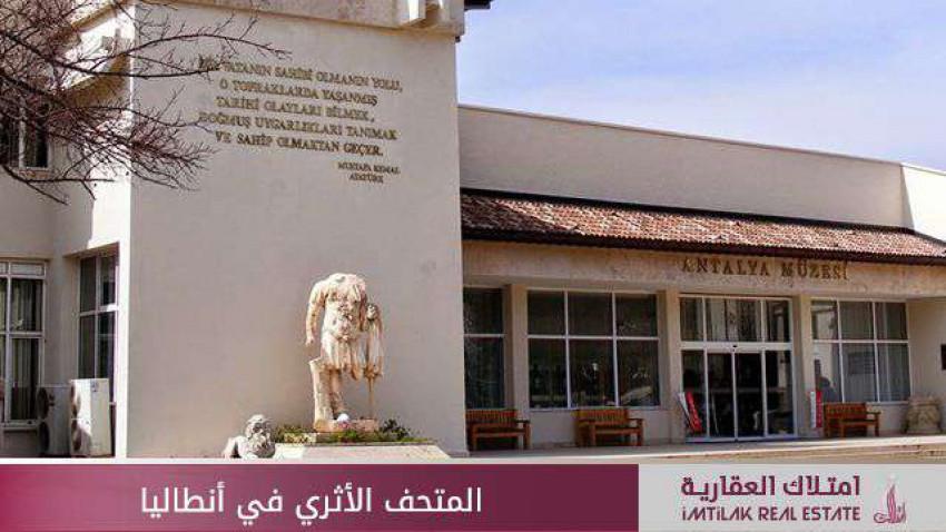 المتحف الأثري في أنطاليا