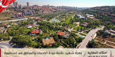 بهجة شهير: علامة جودة الخدمات والمرافق في إسطنبول