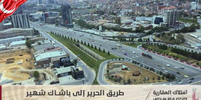 طريق الحرير إلى باشاك شهير!!