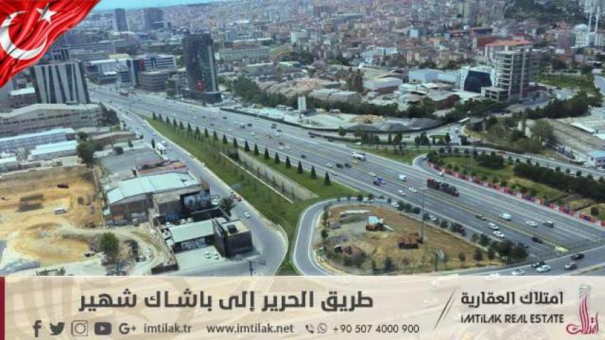 في إسطنبول: طريق الحرير إلى باشاك شهير!!
