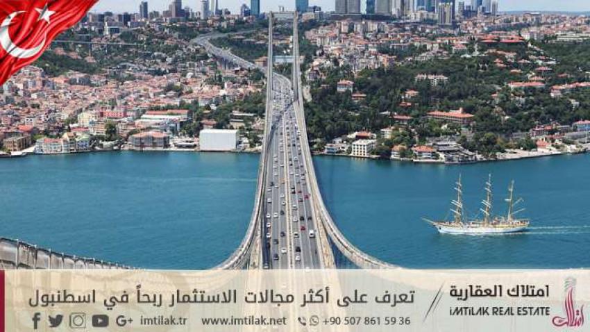 تعرف على أكثر مجالات الاستثمار ربحاً في اسطنبول
