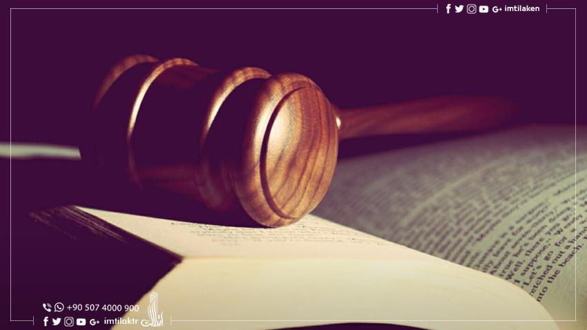 طرق اخراج المستأجر وواجبات المؤجّر وفقاً للقانون التركي