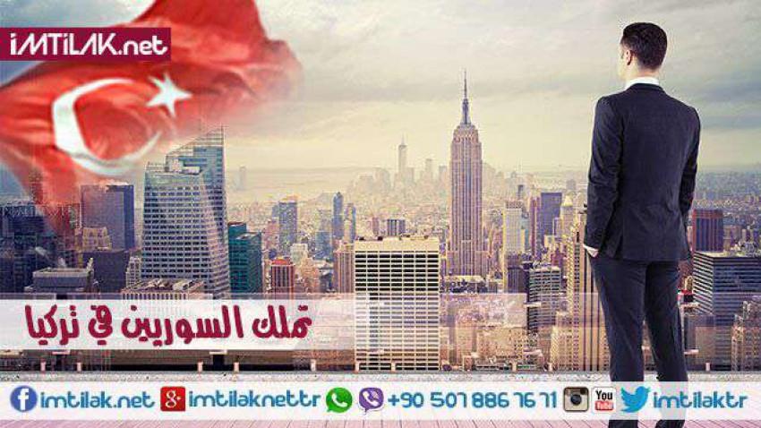 تملك السوريين في تركيا