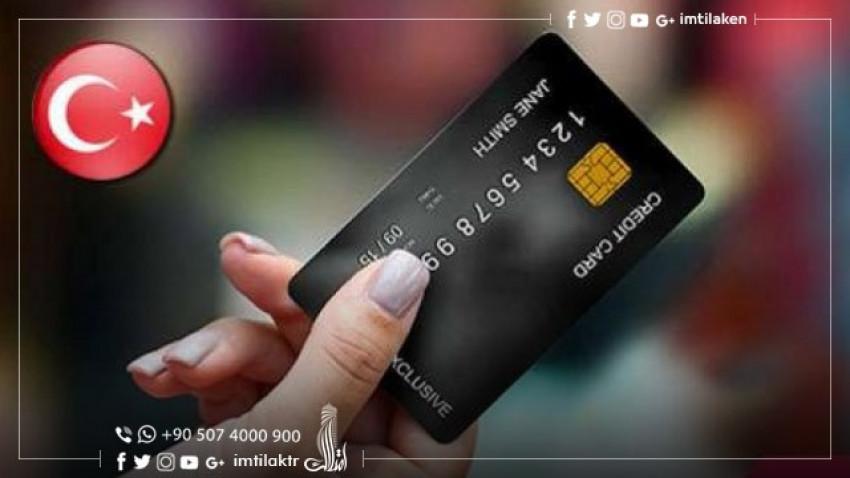 طريقة فتح حساب بنكي للعرب في تركيا