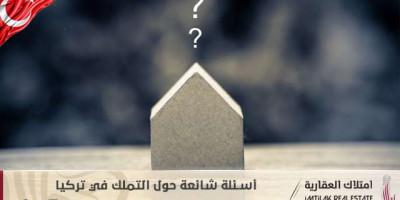 أسئلة شائعة حول التملك في تركيا