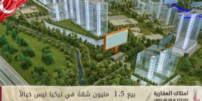 ليس خيالاً.... بيع مليون ونصف شقة في تركيا