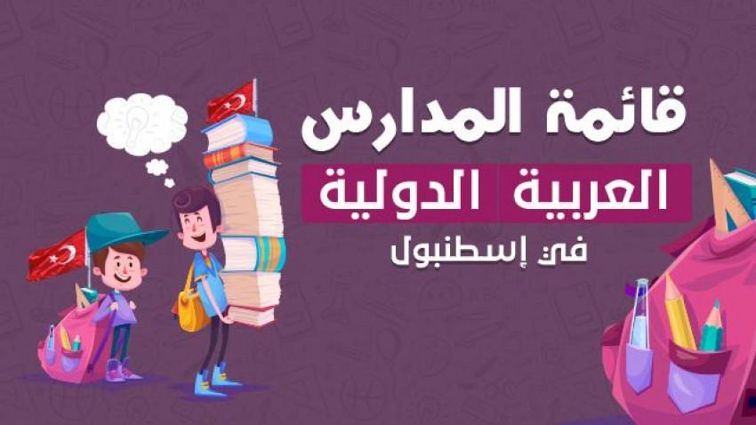 المدارس العربية والمدارس الدولية في إسطنبول