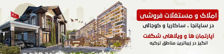مشاريع قريبة من اسطنبول فارسي
