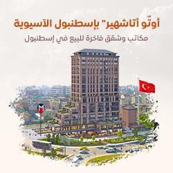 مشروع أوتو شهير باللغة العربية