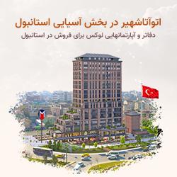 مشروع أوتو شهير باللغة الفارسية