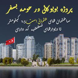 مشروع القصر الكبير فارسي