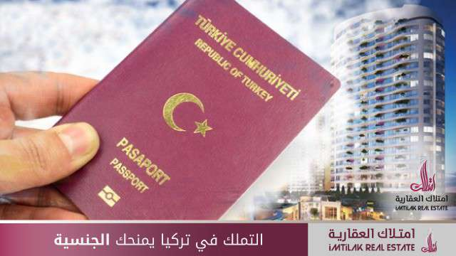 Buy a property and get a turkish citizenship