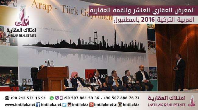 The 10th Real Estate Exhibition and the Arab-Turkish Real Estate Summit 2016