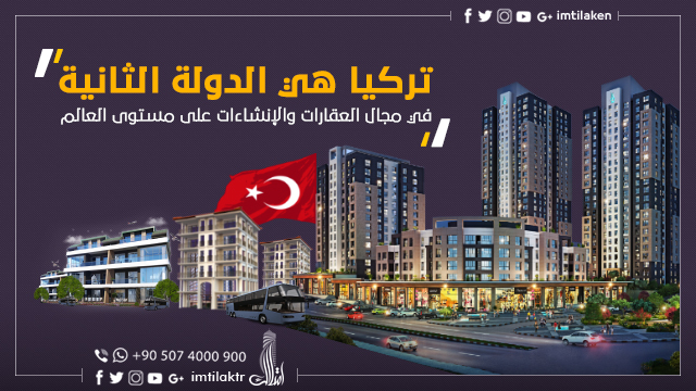 Turkey is making great progress in the real estate sector globally where it is ranked second.